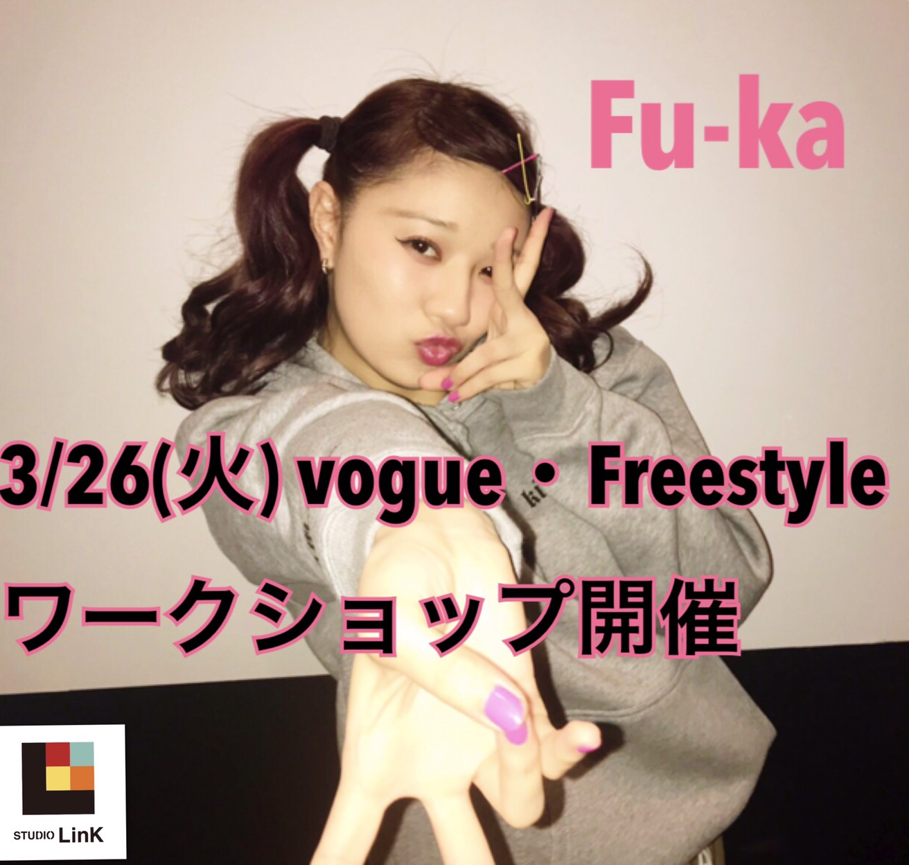 studiolink|Vogue ・Freestyle ワークショップ開催